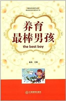 养育最棒男孩.pdf