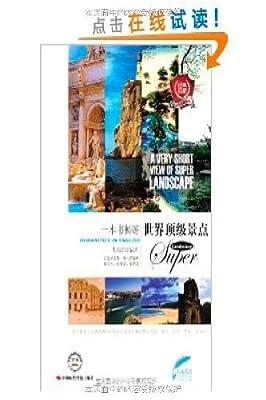 一本书畅游世界顶级景点.pdf