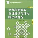 中国职业篮球市场组织与行为的法律规范(平)