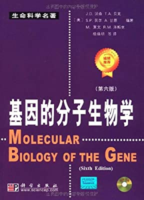 基因的分子生物学.pdf