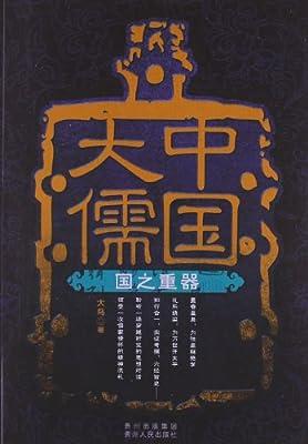中国大儒•国之重器.pdf