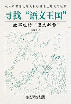"""寻找""""语文王国"""".pdf"""