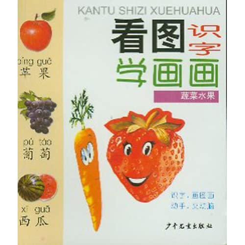 看图识字学画画:蔬菜水果图片