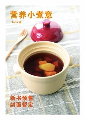 下厨房系列:营养小煮意.pdf