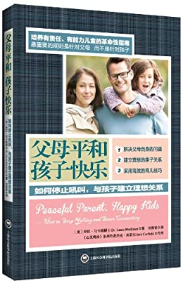 父母平和孩子快乐:如何停止吼叫,与孩子建立理想关系.pdf