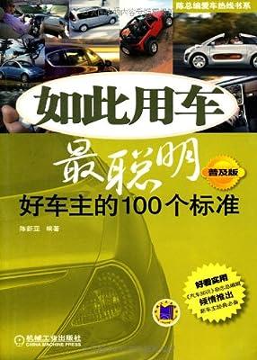 如此用车最聪明:好车主的100个标准.pdf