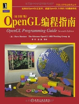 Open GL编程指南.pdf