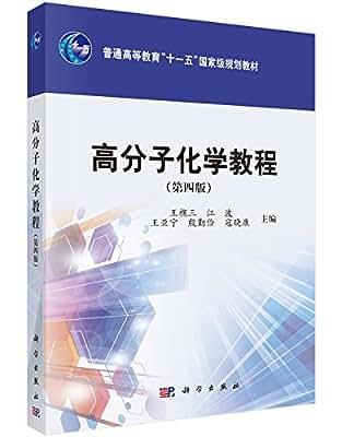 高分子化学教程.pdf