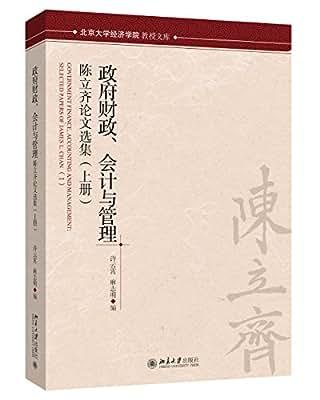 政府财政、会计与管理-陈立齐论文选集.pdf