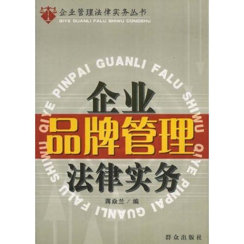 企业品牌管理法律实务/企业管理法律实务丛书