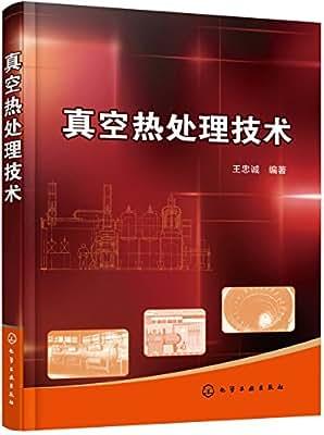 真空热处理技术.pdf