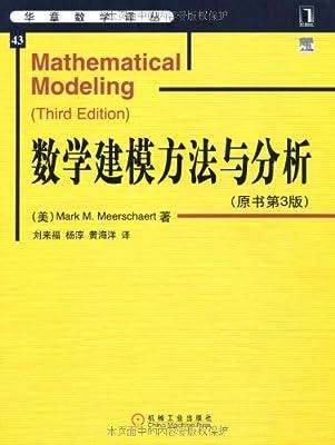 数学建模方法与分析.pdf