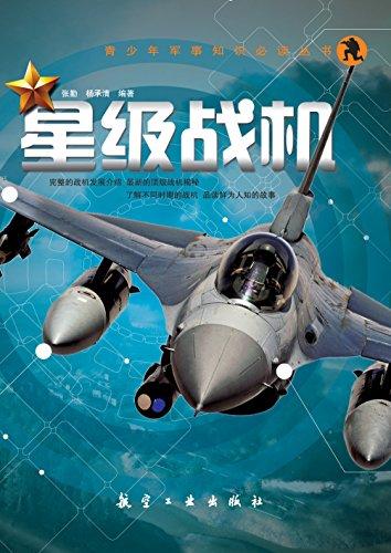 星级战机 (青少年军事知识必读丛书)-图片