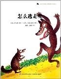 蜗牛科普绘本05·动物的自我保护:怎样逃走呢-图片