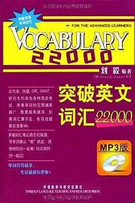 突破英文词汇22000.pdf