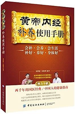 黄帝内经补养使用手册.pdf