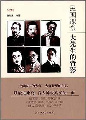 民国课堂:大先生的背影.pdf