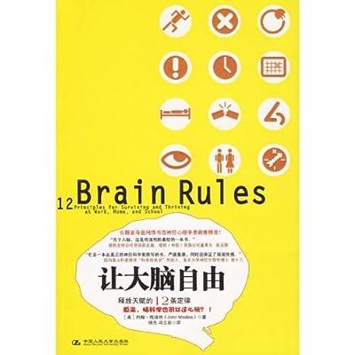 让大脑自由.pdf