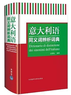 意大利语同义词辨析词典.pdf