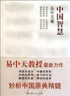 中国智慧.pdf