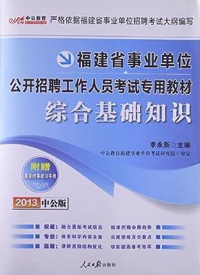 中公教育•福建省事业单位公开招聘工作人员考试专用教材:综合基础知识.pdf