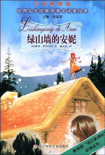 绿山墙的安妮 少年畅销版