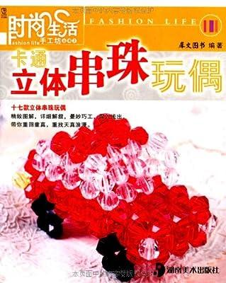 时尚生活手工坊丛书2:卡通立体串珠玩偶.pdf