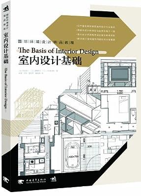 国际环境设计精品教程:室内设计基础.pdf