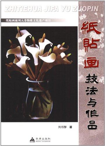纸贴画技法与作品图片 66996733号 -纸贴画技法与作品