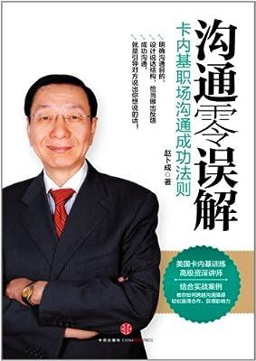 沟通零误解:卡内基职场沟通成功法则.pdf