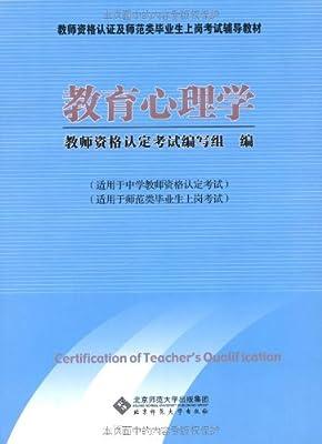 教师资格认证及师范类毕业上岗考试辅导教材•教育心理学.pdf