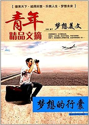 青年精品文摘·梦想美文:梦想的行囊.pdf