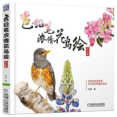 色铅笔浓情花鸟绘.pdf