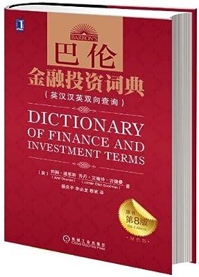 巴伦金融投资词典.pdf