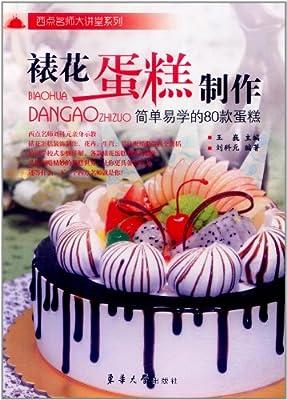 裱花蛋糕制作:简单易学的80款蛋糕.pdf