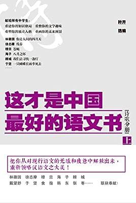 这才是中国最好的语文书上册.pdf