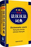 精编法汉汉法词典