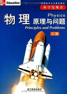 科学发现者:物理原理与问题.pdf