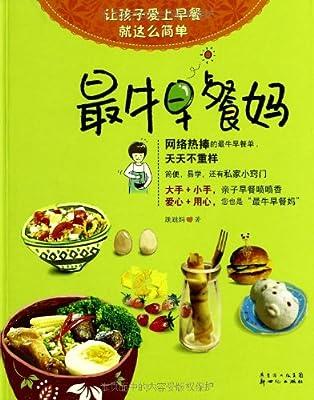 最牛早餐妈.pdf
