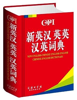 新英汉英英汉英词典.pdf