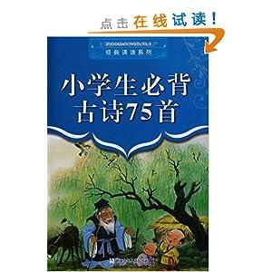 《经典诵读系列:小学生必背古诗75首》阮一峰振小学新路图片