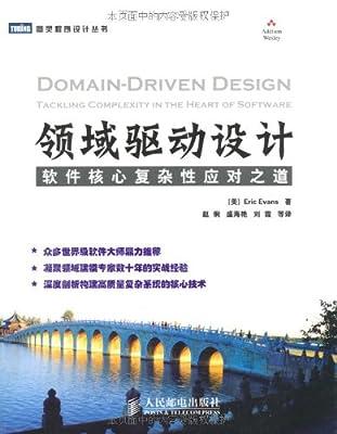 领域驱动设计:软件核心复杂性应对之道.pdf