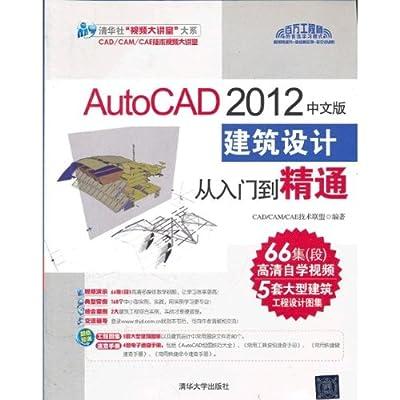 AutoCAD2012中文版建筑设计从入门到精通.pdf