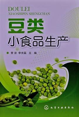 豆类小食品生产.pdf