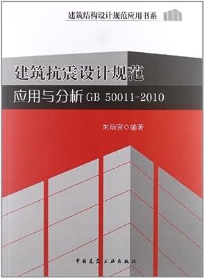 建筑抗震设计规范应用与分析.pdf
