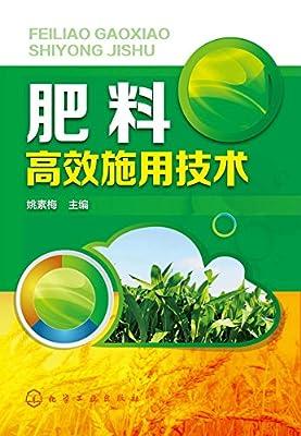肥料高效施用技术.pdf