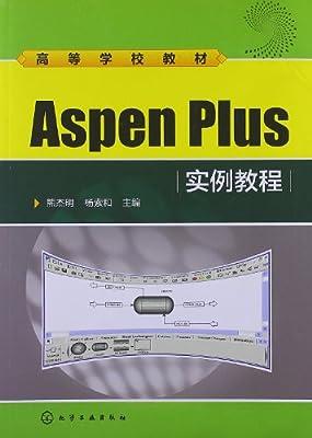 高等学校教材:Aspen Plus实例教程.pdf