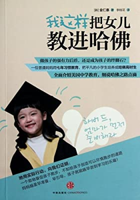 我这样把女儿教进哈佛.pdf