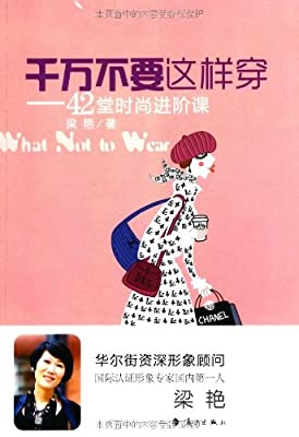 千万不要这样穿:42堂时尚进阶课.pdf