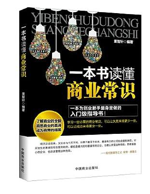 一本书读懂商业常识.pdf